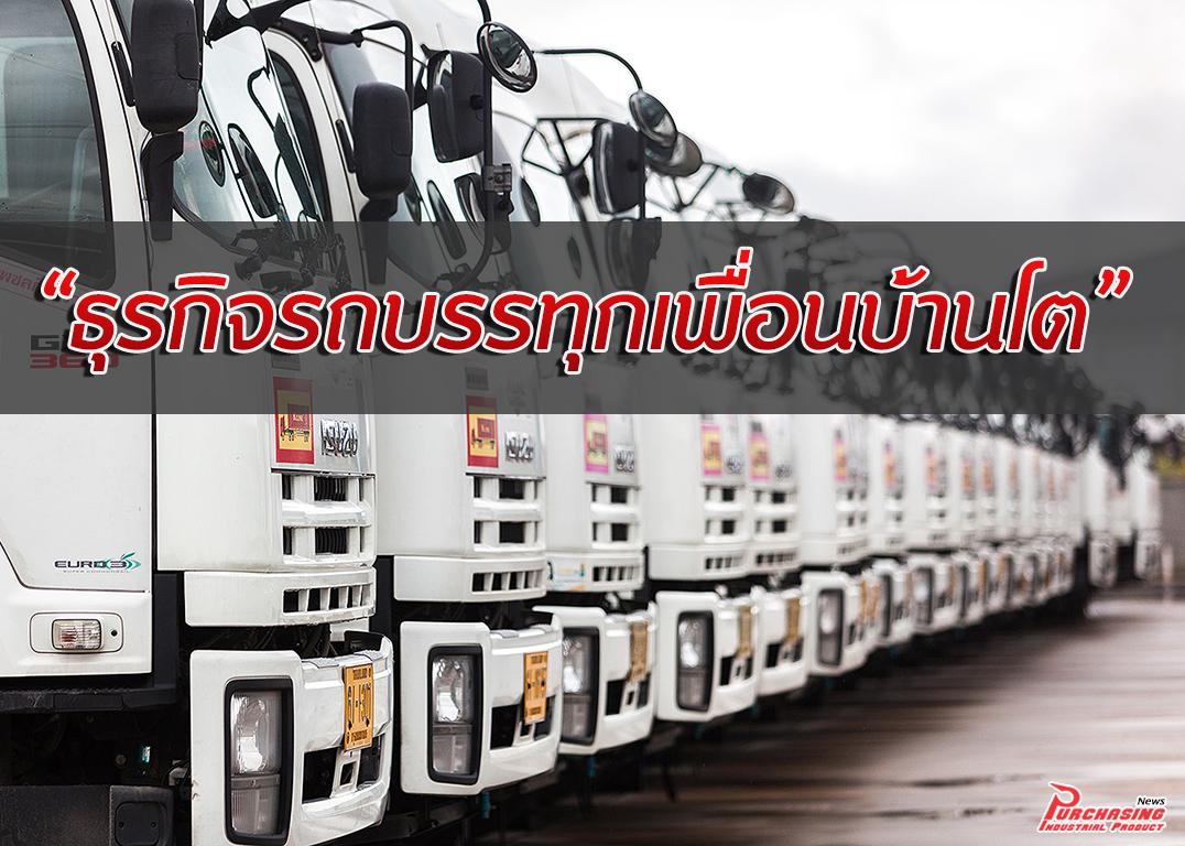 ธุรกิจรถบรรทุกโต แนวพรมแดนไทย เมียนมา สปป.ลาว กัมพูชา มาเลเซีย